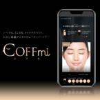 コフレドールの新サービス「COFFmi(コフミ)」サービス開始。スマホでメイクカウンセリングが可能に!