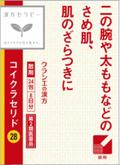【クラシエの漢方】肌のざらつき・胃の不調に効く2商品が登場!