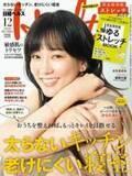太らないキッチン、老けにくい寝室『日経ヘルス』最新号