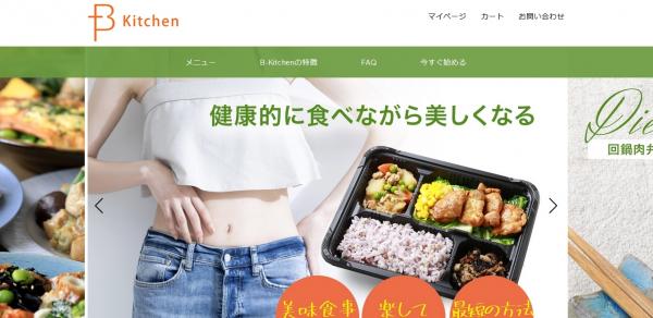 女性専用フィットネスジム監修の冷凍弁当宅配サービス「B-Kitchen」スタート