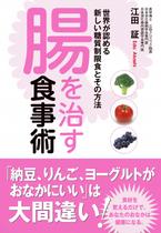 あなたの腸は生まれ変われる!「腸を治す食事術」発売