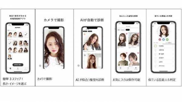 似合う髪型がわかる無料アプリ「AI STYLIST」