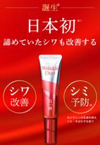 日本初の処方!シワ改善とシミ予防ができるクリーム登場