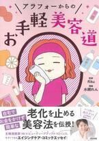 46歳主婦漫画家の『アラフォーからのお手軽美容道』