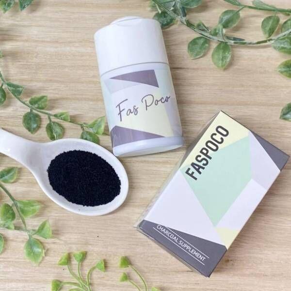 食べるファスティングサプリ『炭サプリ FASPOCO』が大幅リニューアル