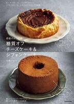 がまんしなくていい チーズケーキもシフォンケーキも糖質オフ