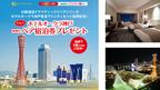 日本酒でスキンケア!白鶴酒造が「ホテルオークラ神戸」ペア宿泊券プレゼント
