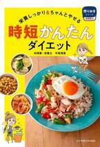 8か月で10kg減の実績 栄養士のレシピ集『時短かんたんダイエット』