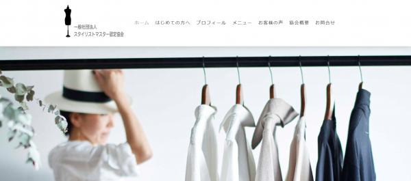手持ちのアイテムでオシャレ度がアップ!杉山律子のファッション理論をオンラインで学ぼう!