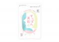 「すっぽん」「モリンガ」「黒酢」で元気とキレイを目指すサプリ新発売!