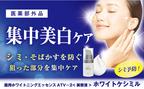 3つの美白成分でシミを狙い撃つ!新美白美容液「ホワイトケシミル」発売