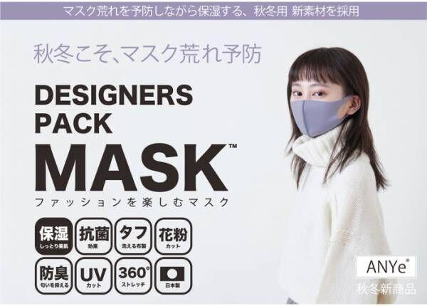 大ヒットマスク「ANYe」より、肌荒れにフォーカスした保湿・抗菌マスク誕生
