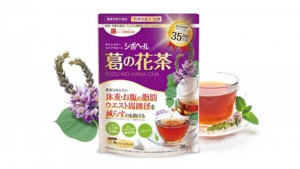 お腹周りのお肉が気になる人へ!自然健康茶「シボヘール葛の花茶」発売