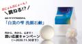 『白美の雫 洗顔石鹸』で特別キャンペーンを実施