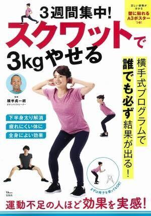運動不足の人ほど効果的 カリスマトレーナーのスクワットで3kgやせる