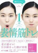 ミスコンモデルも実践 1分×表情筋トレで顔を引き上げる