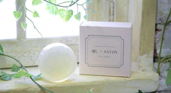 デリケートゾーンケアの石鹸『優し~SAVON』が還元価格に