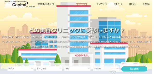 名古屋に特化した美容医療検索サイト・キャピタルがオープン