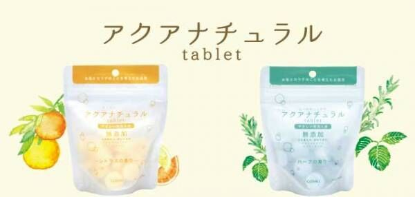 微炭酸発泡入浴用化粧品「アクアナチュラル」に2種の新しい香りが登場
