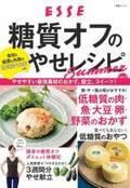 おかず・献立・スイーツ『糖質オフのやせレシピ Summer vol.3』