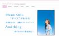オシャレでかわいい!Dream Amiが初のスタイルブックを出版へ