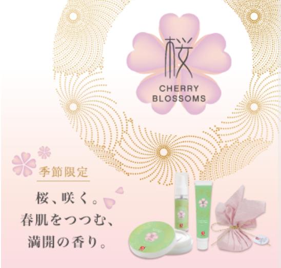 まかないこすめの人気シリーズに桜の香り登場