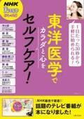 美容にも役立つセルフケア 「東洋医学 ホントのチカラ」が一冊の本に