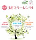 アンチエイジング効果抜群の「フラーレン」植物由来が登場!