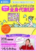 防水ポスター付き『お風呂で10分!』代謝UP・ムクミ解消・小顔&美肌