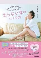 日本一親しみやすいモデル YouTuberあみしぃの太らない体