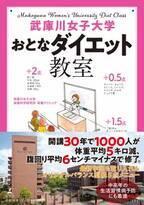 武庫女・栄養科学研究所栄養クリニックのおとなダイエット教室