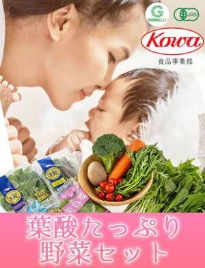 妊活中やマタニティ期に 葉酸たっぷりの野菜でお家ごはんを!