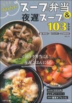 3ステップ以下でできる太らないスープ弁当と夜遅スープ