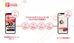 オンラインフィットネスfimotが事前登録キャンペーンを開催中!