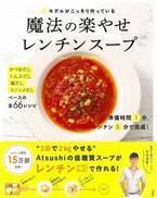 ヘルシーでキレイに、レンチンできるスープレシピが累計33万部を突破!