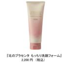 手に吸いつくようなもっちり肌に整える洗顔フォーム