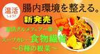 冬は身体を温めて!『スープカレー食物繊維~6種の根菜~』販売開始