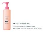 高保湿スキンケアブランド「AK」から、UVミルク新登場