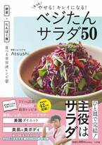 たんぱく質も摂れる ダイエットと美容に『ベジたんサラダ50』