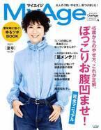 お腹・下腹部・背中 45歳からのやせ方『MyAge』2021夏号