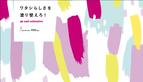 2月1日『pa nail collective』からネイルカラー24色発売