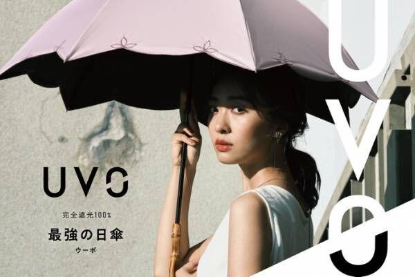 絶対に日焼けさせません!完全無敵の日傘ブランド「UVO」