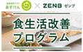 ミツカングループ「ZENB」「食生活改善プログラム」を開始