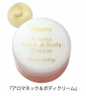 香りでキレイになる!新感覚の「アロマネック&ボディクリーム」発売