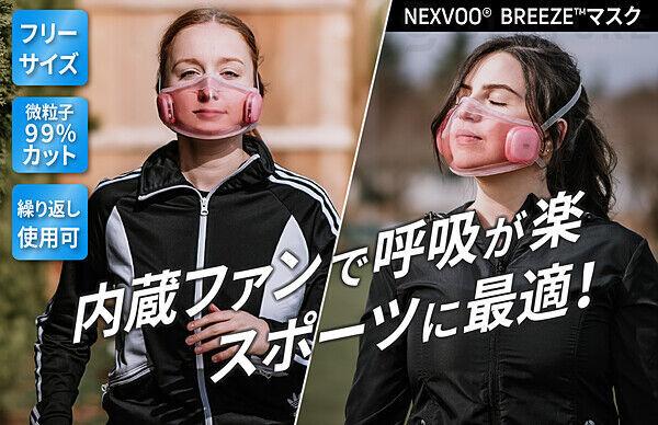 運動時も快適!?微粒子99%カットの透明なファン内蔵マスクが登場
