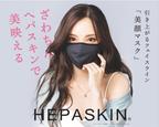 イメージモデルは「ざわちん」に決定!『ヘパスキン』の美顔マスク