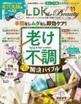 1本で解決 美肌下地のベスト 『LDK the Beauty』11月号