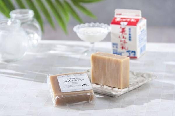 ホエイ(乳清)で美しく!『京都のミルクせっけん』新発売