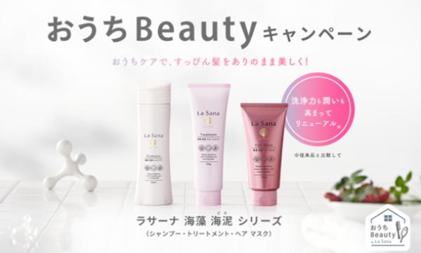 新商品サンプルをプレゼント!「La Sana おうちBeautyキャンペーン」