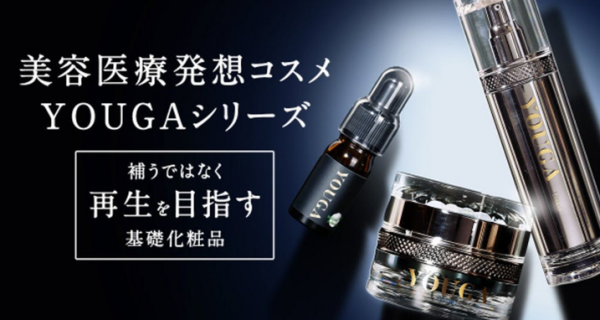 「YOUGA(優雅)」シリーズを限定価格で販売!プロジェクトスタート